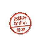 大人のはんこ(岩本さん用)(個別スタンプ:20)