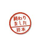 大人のはんこ(岩本さん用)(個別スタンプ:21)