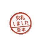 大人のはんこ(岩本さん用)(個別スタンプ:22)