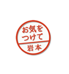 大人のはんこ(岩本さん用)(個別スタンプ:24)