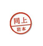 大人のはんこ(岩本さん用)(個別スタンプ:26)