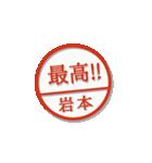 大人のはんこ(岩本さん用)(個別スタンプ:29)