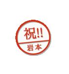 大人のはんこ(岩本さん用)(個別スタンプ:30)