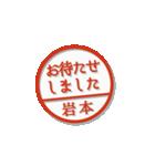 大人のはんこ(岩本さん用)(個別スタンプ:31)