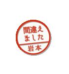 大人のはんこ(岩本さん用)(個別スタンプ:32)