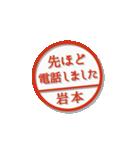 大人のはんこ(岩本さん用)(個別スタンプ:35)