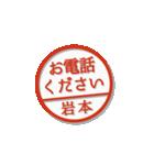 大人のはんこ(岩本さん用)(個別スタンプ:36)