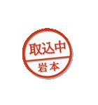 大人のはんこ(岩本さん用)(個別スタンプ:37)