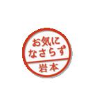 大人のはんこ(岩本さん用)(個別スタンプ:39)