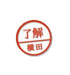 大人のはんこ(横田さん用)(個別スタンプ:3)