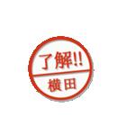 大人のはんこ(横田さん用)(個別スタンプ:4)