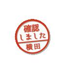 大人のはんこ(横田さん用)(個別スタンプ:5)