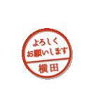 大人のはんこ(横田さん用)(個別スタンプ:7)