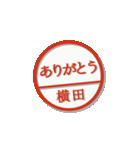 大人のはんこ(横田さん用)(個別スタンプ:10)