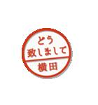 大人のはんこ(横田さん用)(個別スタンプ:12)