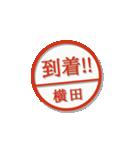 大人のはんこ(横田さん用)(個別スタンプ:13)