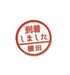 大人のはんこ(横田さん用)(個別スタンプ:14)