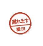 大人のはんこ(横田さん用)(個別スタンプ:16)