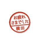 大人のはんこ(横田さん用)(個別スタンプ:18)