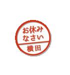 大人のはんこ(横田さん用)(個別スタンプ:20)