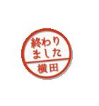 大人のはんこ(横田さん用)(個別スタンプ:21)