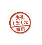 大人のはんこ(横田さん用)(個別スタンプ:22)