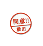 大人のはんこ(横田さん用)(個別スタンプ:25)