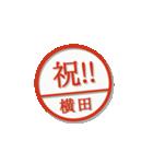 大人のはんこ(横田さん用)(個別スタンプ:30)