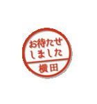 大人のはんこ(横田さん用)(個別スタンプ:31)