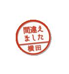 大人のはんこ(横田さん用)(個別スタンプ:32)