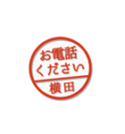 大人のはんこ(横田さん用)(個別スタンプ:36)
