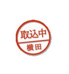 大人のはんこ(横田さん用)(個別スタンプ:37)