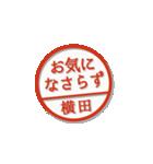 大人のはんこ(横田さん用)(個別スタンプ:39)