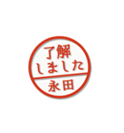 大人のはんこ(永田さん用)(個別スタンプ:1)