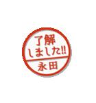 大人のはんこ(永田さん用)(個別スタンプ:2)