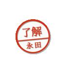 大人のはんこ(永田さん用)(個別スタンプ:3)