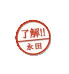 大人のはんこ(永田さん用)(個別スタンプ:4)