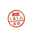 大人のはんこ(永田さん用)(個別スタンプ:5)