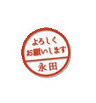 大人のはんこ(永田さん用)(個別スタンプ:7)
