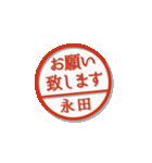 大人のはんこ(永田さん用)(個別スタンプ:8)