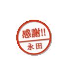 大人のはんこ(永田さん用)(個別スタンプ:9)