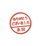 大人のはんこ(永田さん用)(個別スタンプ:11)