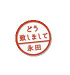 大人のはんこ(永田さん用)(個別スタンプ:12)