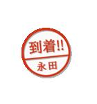 大人のはんこ(永田さん用)(個別スタンプ:13)