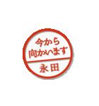大人のはんこ(永田さん用)(個別スタンプ:15)