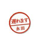 大人のはんこ(永田さん用)(個別スタンプ:16)