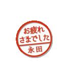 大人のはんこ(永田さん用)(個別スタンプ:18)