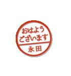 大人のはんこ(永田さん用)(個別スタンプ:19)