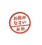 大人のはんこ(永田さん用)(個別スタンプ:20)