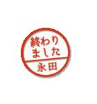 大人のはんこ(永田さん用)(個別スタンプ:21)
